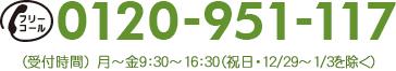 0120-951-117