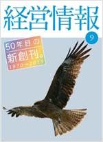 経営情報(月刊)