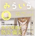 みらいら(月刊)