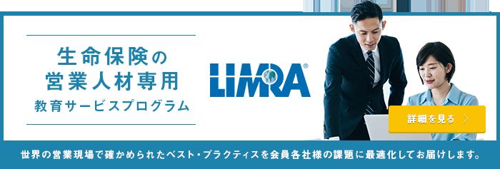生命保険の営業人材用教育サービスプログラム LIMRA(リムラ)