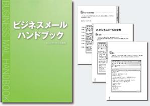 【教材】ビジネスメールハンドブック